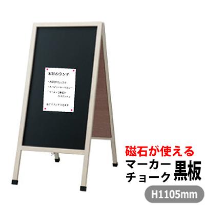 立て 看板 A型 アンティーク仕上げの木製 A型看板 マーカーとチョーク兼用(水拭き消し字) 板面:ブラック(つや消し)/フレーム:ホワイト 58990-2 【T048】【自社在庫品C】【大型貨物】