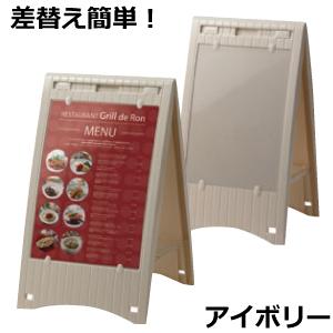 B3ポスターが挟める看板 店舗用 A型看板 メッセージボード ミセル 小 アイボリー 52715IVY 【T048】【自社在庫品C】