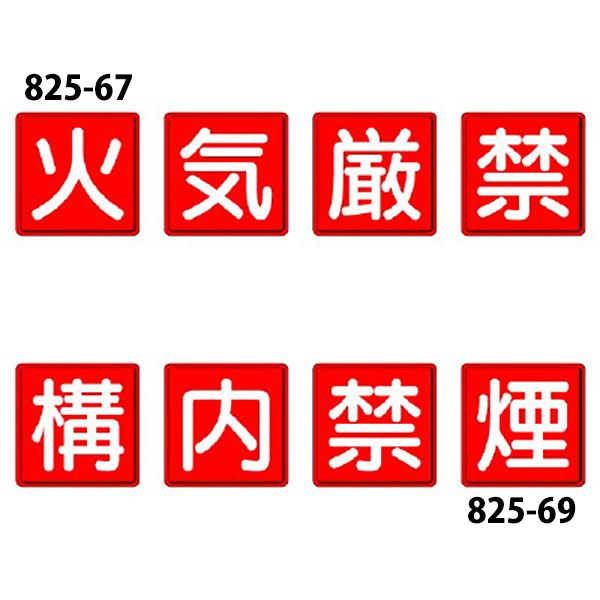 防火標識 正方形タイプ 中 600mm角 4枚1組 【U031】【メーカー直送1】