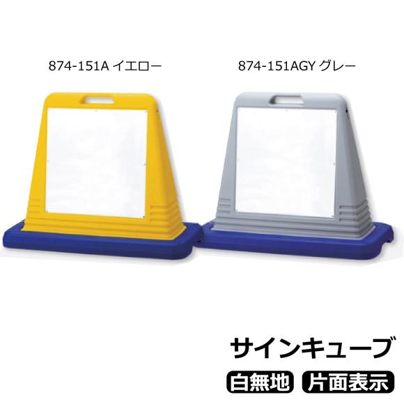 樹脂製看板 サインキューブ 874-151 片面表示 板面:白無地 【U031】【メーカー直送品◎】