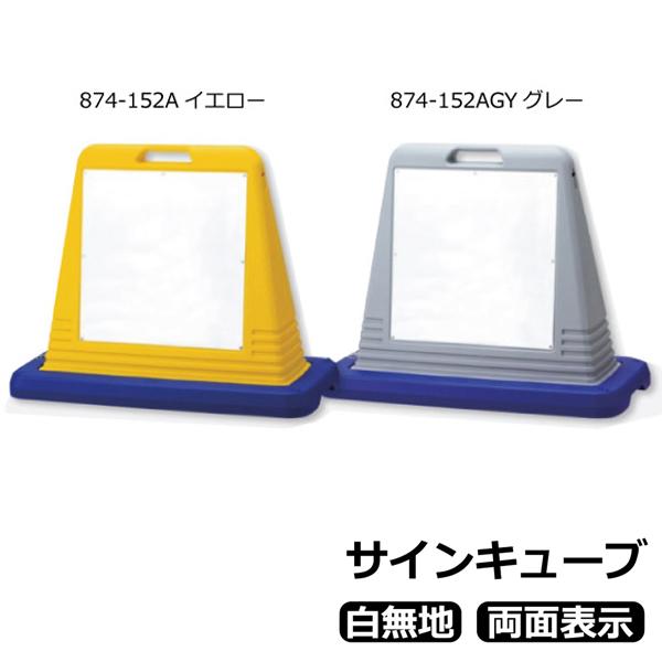 樹脂製看板 サインキューブ 874-152 両面表示 板面:白無地 【U031】【メーカー直送品◎】