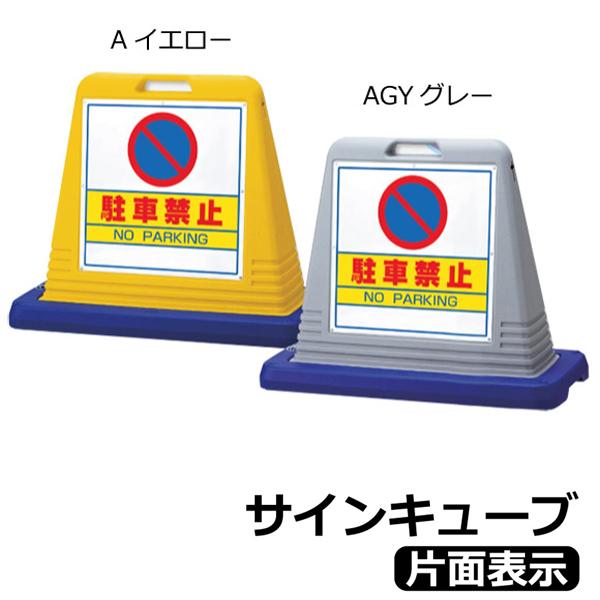 樹脂製看板 サインキューブ 片面表示 選べる板面デザイン 【U031】【メーカー直送品◎】