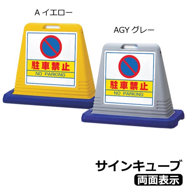 樹脂製看板 サインキューブ 両面表示 選べる板面デザイン 【U031】【メーカー直送品◎】