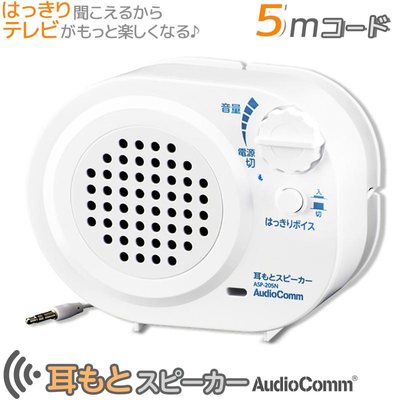 みみもとスピーカー テレビスピーカー テレビの音 ツマミ一つで電源と音量操作が可能 コードスッキリ収納 耳元スピーカー テレビ スピーカー _ASP-205N 耳もとスピーカー AudioComm 03-2059 1着でも送料無料 手元 耳元 2020