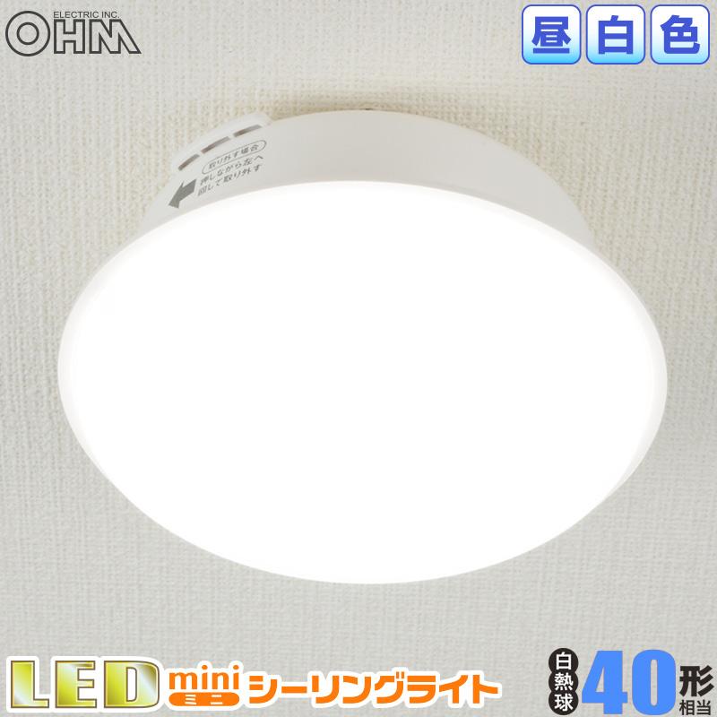 シーリングライト LED ミニ 内玄関 洗面所 工事不要 簡単取付 LEDミニシーリングライト 40W形相当 昼白色 LE-Y06NE2 06-0702 オーム電機