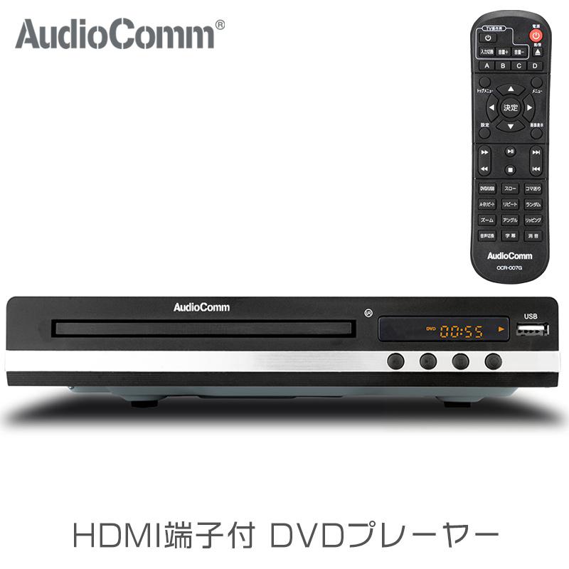 音楽や写真も楽しめるDVDプレーヤー 他の家電でも操作できる学習リモコン付 USBメモリ再生 DVDプレーヤー hdmi 再生専用 MP3再生 06-3450 HDMI端子付 DVD-718H オーム電機 AudioComm 35%OFF 100%品質保証!