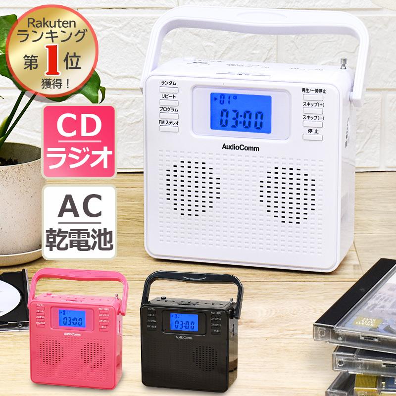 ラジオ CDプレーヤー キュービック コンパクト 語学学習 CD学習 英会話 シンプル FM補完放送 CDプレーヤー コンパクト ポータブル 小型 おしゃれ CDプレイヤー cdラジオ ラジオ 付き cd プレーヤー ステレオ ac レトロ 乾電池対応 ホワイト 白 ワイドFM AudioComm RCR-500Z-W 07-8955 オーム電機