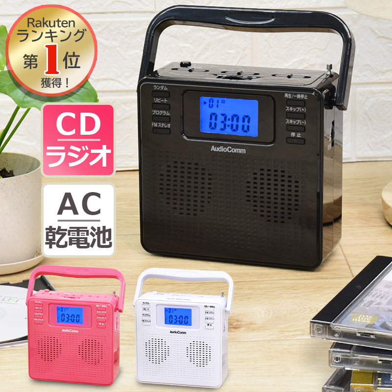 ラジオ CDプレーヤー ワイドFM キュービック コンパクト 語学学習 英会話 シンプル FM補完放送 黒 ポータブル オンラインショップ 小型 おしゃれ 乾電池 今ダケ送料無料 CDプレイヤー ブラック ステレオ ac プレーヤー 07-8956 AudioComm_RCR-500Z-K cdラジオ レトロ 付き cd