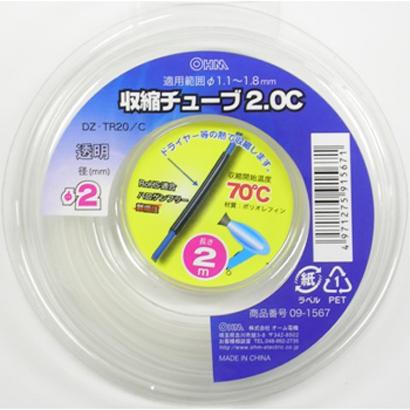 収縮チューブ 電線の接続部分を絶縁・保護 ドライヤーの熱(70℃)で収縮 ハロゲンフリー RoHS適合 ポリオレフィン使用 難燃性 収縮チューブφ2.0mm 2m透明 DZ-TR20/C 09-1567 オーム電機