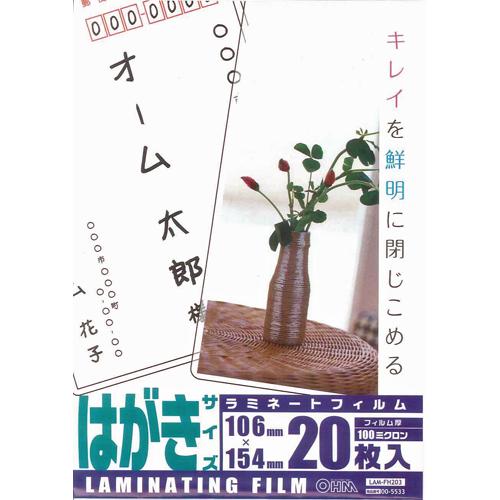 ラミネートフィルム100ミクロン  ラミネートフィルム ハガキ サイズ 20枚入 100ミクロン LAM-FH203 ラミネーター フィルム 00-5533 オーム電機
