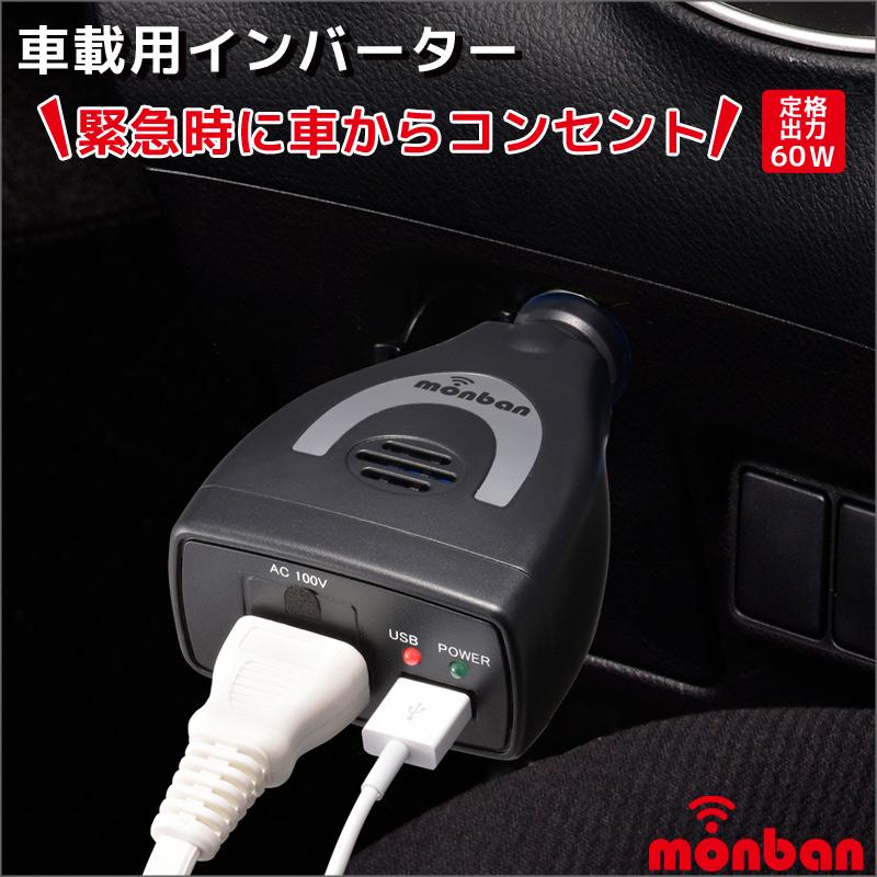 あると安心 いざという時の防災対策に 車の充電器 再再販 カーチャージャー シガーソケットで充電 monban 本日限定 カーインバーター オーム電機 OSE-DA060U05-K 07-8845 60W USBポート付 車載コンセント シガーソケット充電器