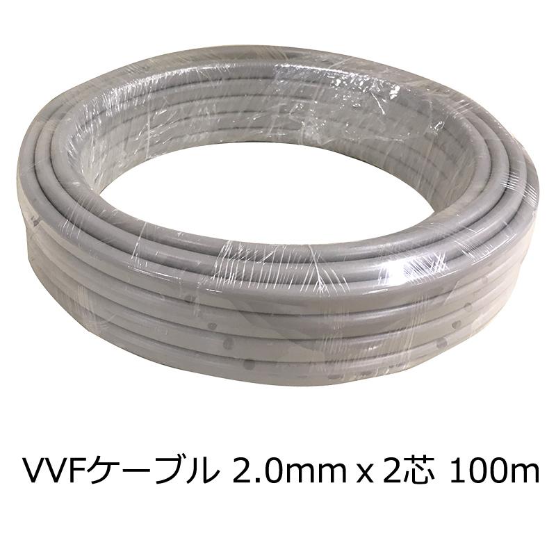 VVF 2.0mm×2芯 100m 00-7009 オーム電機