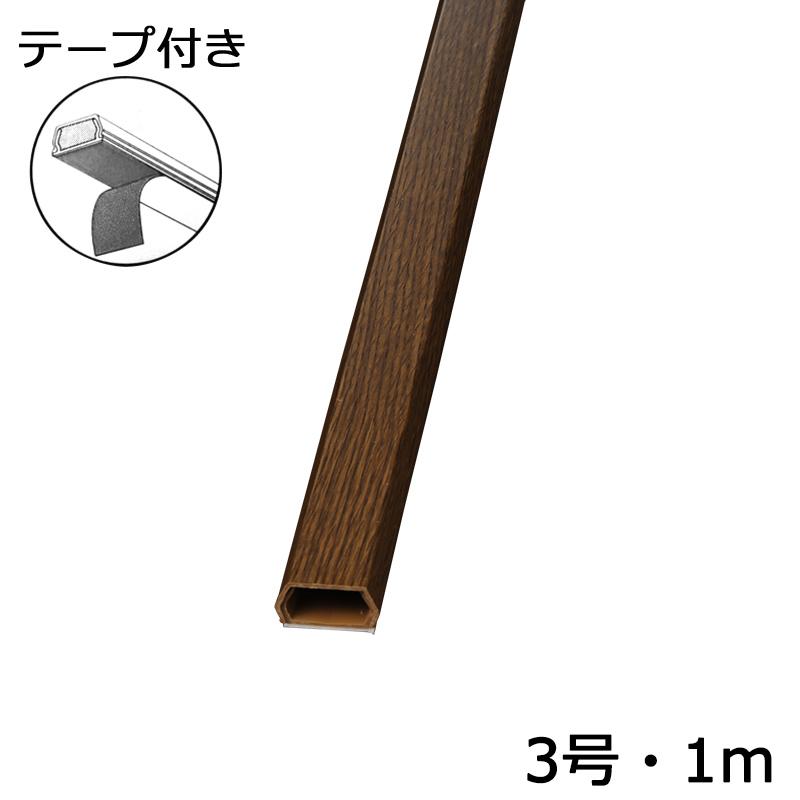 定番から日本未入荷 配線カバー 配線保護 ケーブルカバー 限定モデル ケーブル保護 配線隠し 配線まとめ ケーブルモール 木目調 化粧モール 背面テープ付き 配線モール オーム電機 1本_DZ-WMT31TK チーク 00-4526 木目 3号 テープ付き 1m