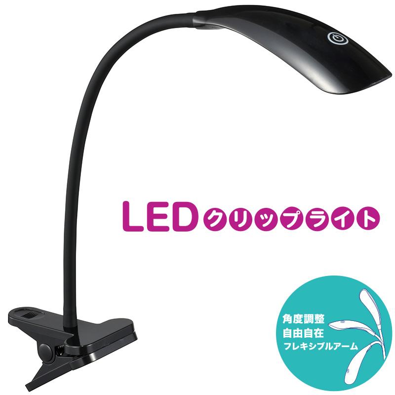 クリップライト LED シンプル ブラック スタイリッシュ クリップ付きライト デスクライト 爆買い新作 記念日 OHM 06-1682 固定 オーム電機 LEDクリップライト ブラック_LTC-N30AG-K LEDライト