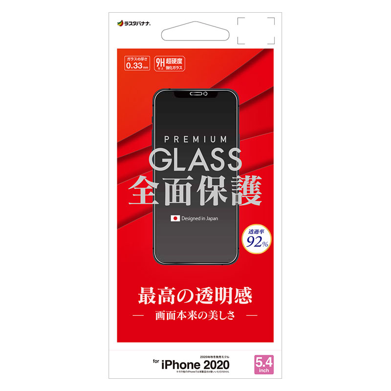 スマホ画面保護フィルム iPhone12mini 強化ガラス ラスタバナナ GP2523IP054 [再販ご予約限定送料無料] 高光沢 液晶保護フィルム 信託 15-8587