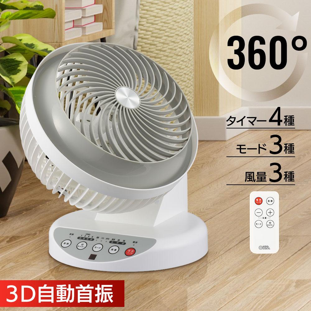 新作続 サーキュレーター 扇風機 部屋の空気循環や冷暖房の循環に 上下左右3D自動首振 風量3段階調節 3d コンパクト 00-6800 オーム電機 返品送料無料 リモコン付_FF-SQ33DR 首振り