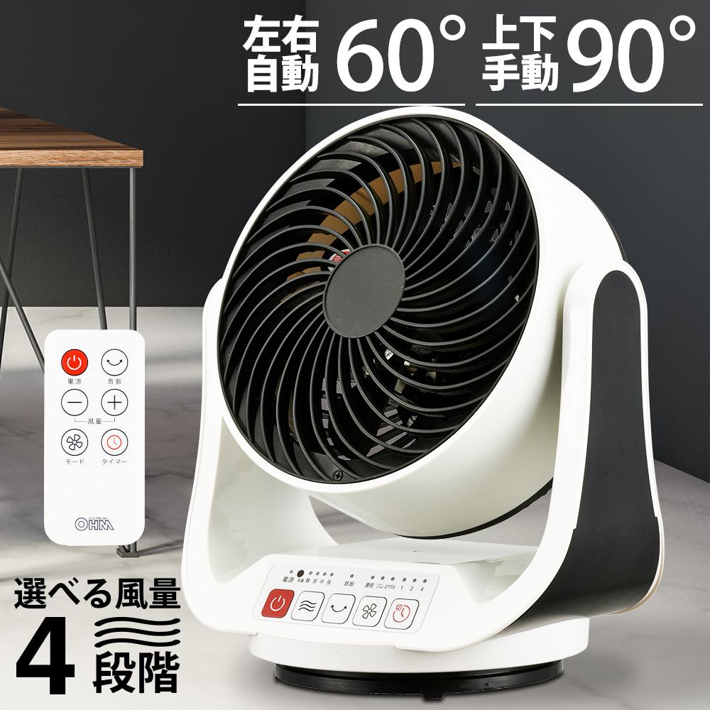 サーキュレーター リモコン タイマー 扇風機 左右上下首振り 超安い ホワイト 白 正規品スーパーSALE×店内全品キャンペーン 自動停止 風量調節 上下左右 オーム電機 おしゃれ リモコン付 コンパクト 小型 00-6900 _FF-SQ23RM 首振り