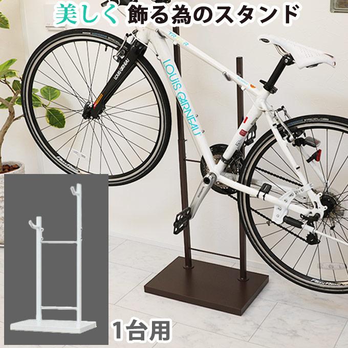国産 耐荷重約20kg シンプル おしゃれ スタイリッシュ ハンガータイプ 自転車おき 室内自転車ラック クロスバイク マウンテンバイク ロードバイク ホワイト 白 AL完売しました。 美しく飾るための Bicycle stand #0076 シルバー 自転車置き 室内用自転車スタンド 自転車スタンド 屋内用 ディスプレイスタンド 展示用 室内 室内スタンド 往復送料無料 自転車ラック ブラウン スチール 日本製 サイクルスタンド 1台用