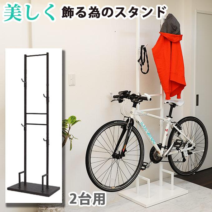 美しく飾るための『Bicycle stand #0077 自転車スタンド 室内 2台用』日本製 ホワイト ブラウン シルバー 室内用自転車スタンド 自転車スタンド おしゃれ 自転車ラック ディスプレイスタンド サイクルスタンド 自転車置き 屋内用 メンテナンス スチール製 2段
