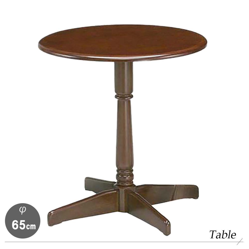 『レストテーブル』 贈り物 テーブル ダイニングテーブル 木製 センターテーブル サイドテーブル ローテーブル カフェテーブル 天板 アンティーク 丸テーブル ダークブラウン コーヒーテーブル 丸 円形 脚