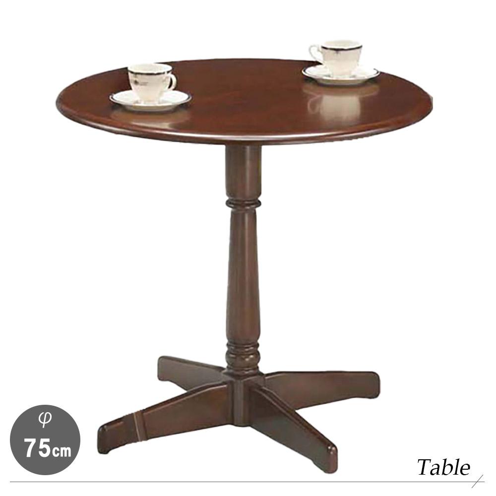 『レストテーブル』 贈り物 テーブル ダイニングテーブル 木製 センターテーブル サイドテーブル ローテーブル カフェテーブル 天板 アンティーク コーヒーテーブル 円形 レストテーブル 脚 ダイニング 曙