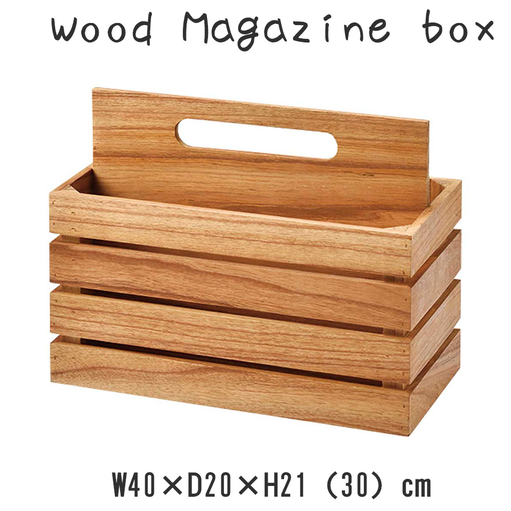 『ウッドマガジンボックス』 マガジンラック マガジンスタンド マガジンボックス チェリーウッド 雑誌入れ 雑誌収納 新聞入れ 木製 天然木 ウッド 木目 ハンドル付き 持ち手付き シンプル ナチュラル おしゃれ 整理 収納 片付け リビング ダイニング