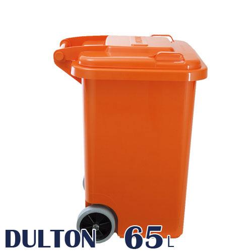 プラスチック トラッシュカン 65L Prastic trash can 65L ゴミ箱 ごみ箱 ごみばこ ダストボックス ゴミ入れ ごみ入れ 分別ゴミ箱 分別ごみ箱 コンテナゴミ箱 コンテナごみ箱 角型 分別 プラスチック製 かわいい ふた付き おしゃれ キャスター付き カラフル 屋内