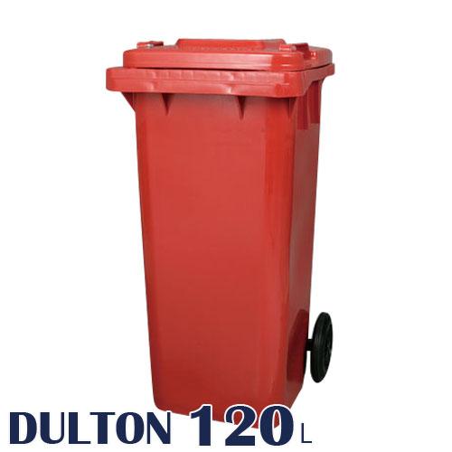 DULTON ダルトン プラスチック トラッシュカン 120L Prastic trash can 120L ゴミ箱 ごみ箱 ごみばこ ダストボックス ゴミ入れ ごみ入れ コンテナゴミ箱 分別ゴミ箱 分別ごみ箱 角型 分別 プラスチック製 かわいい ふた付き おしゃれ キャスター付き カラフル