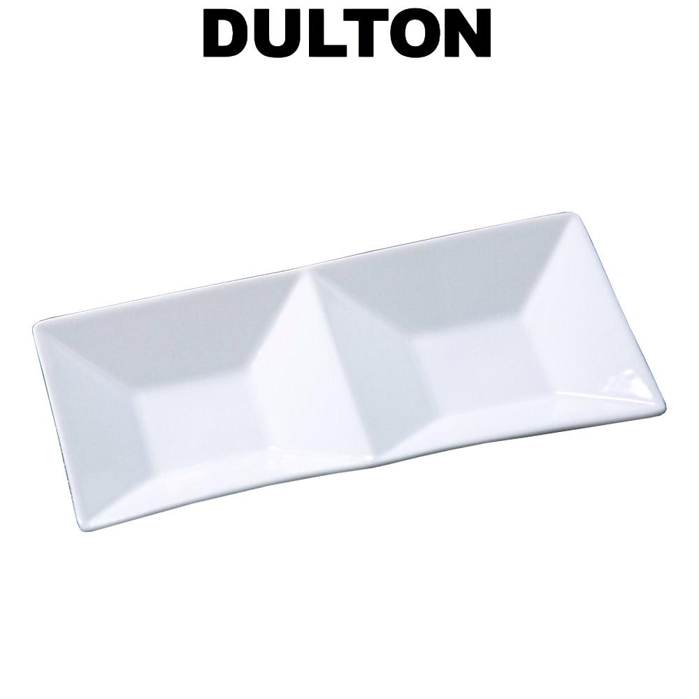 飽きのこないシンプルなデザイン DULTON 『2つ仕切りトレイ』 CH05-K160 洋食器  皿 ダブルプレート 白いお皿 盛付け皿 四角 白 ホワイト食器 レクタングルトレイ 長方形 DULTON ダルトン 『2つ仕切りトレイ 2 partition tray』 CH05-K160 洋食器 皿 ダブルプレート 白いお皿 盛付け皿 四角 白 ホワイト食器 レクタングルトレイ 長方形 パーテーショントレイ 仕切りトレイ シン