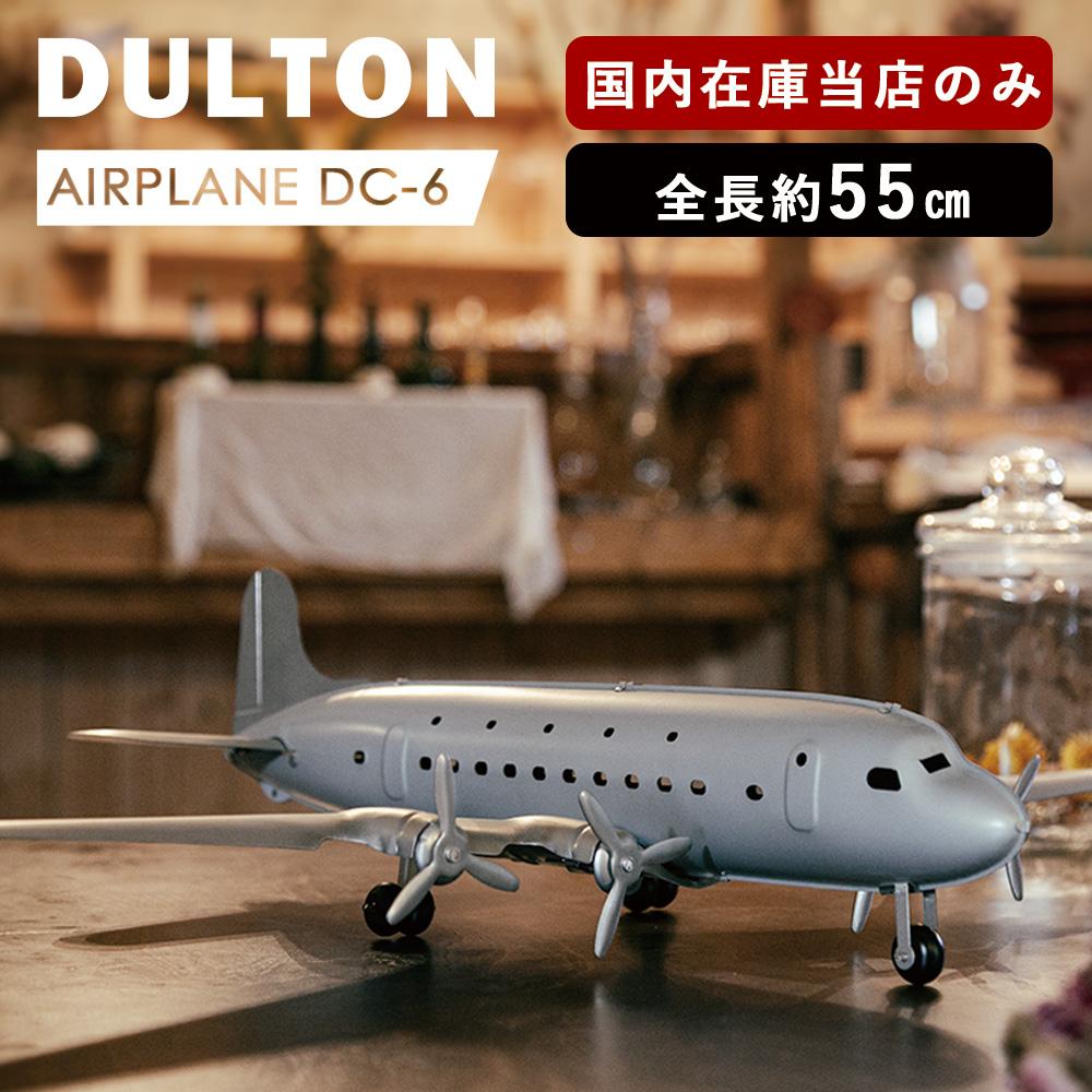 『エアプレイン DC-6』飛行機 オブジェ 模型 置物 置き物 大きめ 大きい インテリア 飾り 雑貨 ブリキ アメリカン 航空系 グッズ 旅行気分 おしゃれ