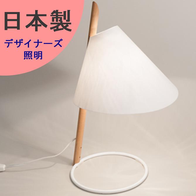 テーブルライトテーブルランプ 間接照明 インテリアライト 卓上ランプ インテリアランプ フロアランプ フロアライト 照明器具 卓上照明 卓上ライト オシャレ おしゃれ リビング 寝室 モダン 読書灯 北欧 日本製
