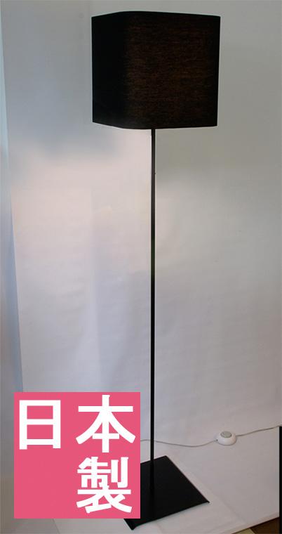 『 フロアスタンド 』間接照明 インテリアライト インテリアランプ フロアランプ フロアライト 照明器具 スタンドライト スタンドランプ オシャレ おしゃれ シック 黒 ブラック 布 ファブリック クール シェード リビング 寝室 玄関 廊下
