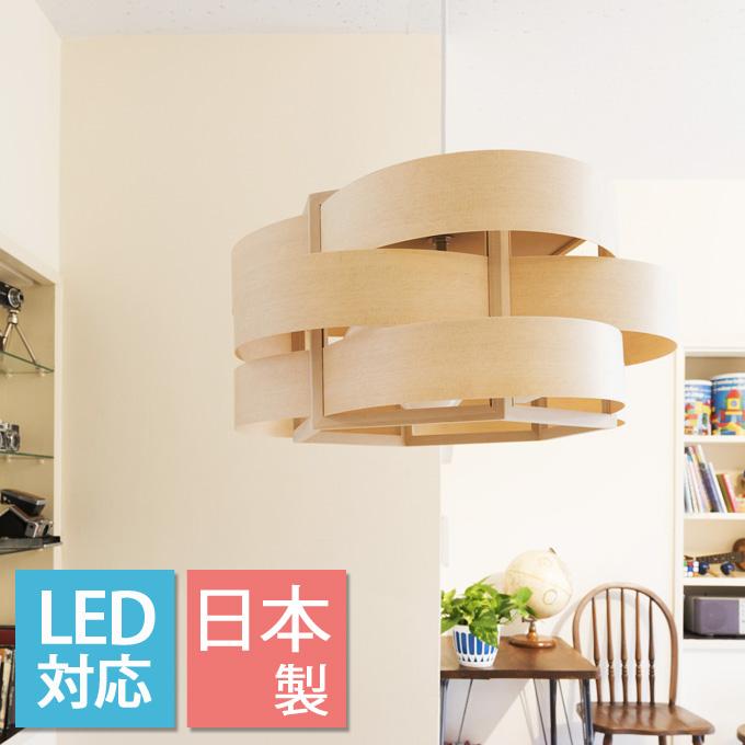 照明 キリュウウェーブ ペンダントライト 天井照明 LED 4.5畳 6畳 4畳半 白木 木製 日本製 ウッド おしゃれ リビング ダイニング インテリア照明 和室 洋室 3灯