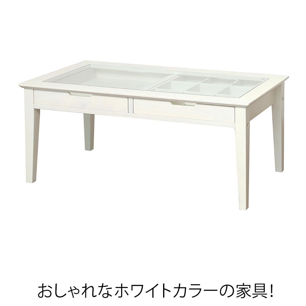 ホワイト・コレクションテーブル ガラステーブル ローテーブル 白 北欧 収納 ディスプレイ コレクションテーブル リビングテーブル センターテーブル かわいい シンプル おしゃれ ワンルーム 一人暮らし ホワイト 白家具 新生活 幅900