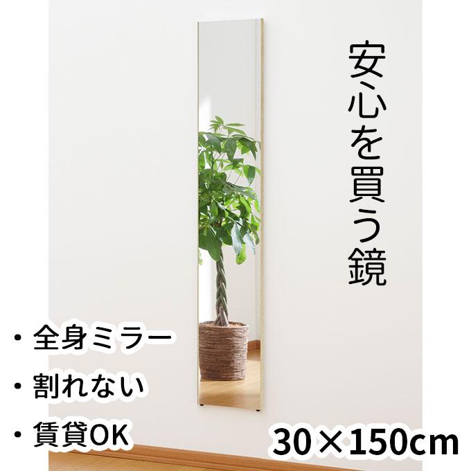 30×150cm 壁掛けOK 割れない全身鏡 スリム 幅30 国産 日本製 姿見 割れない鏡 安全 全身鏡 全身ミラー 壁掛けミラー 壁掛ミラー ウォールミラー 壁掛鏡 壁掛け鏡 玄関鏡 玄関ミラー 立掛けミラー 立掛け ミラー 壁掛け 鏡 賃貸 全身 割れない 鏡 軽い スリム姿