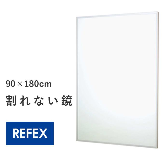 壁掛け式 割れないスポーツミラー レギュラー 90×180cm 姿見 割れない鏡 安全 日本製 全身鏡 全身ミラー スポーツミラー 大型ミラー 大型鏡 フィルムミラー フィルム鏡 壁掛けミラー 壁掛ミラー ウォールミラー 壁掛鏡 壁掛け鏡 鏡 ミラー 壁掛け 全身