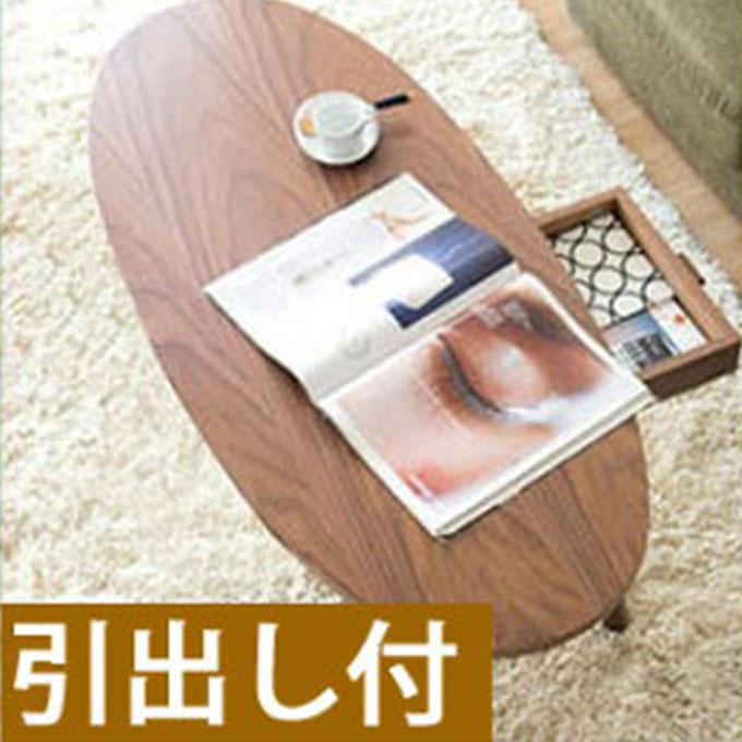 ローテーブル 座卓 木製テーブル コーヒーテーブル リビングテーブル ソファーテーブル ソファテーブル センターテーブル 木製 幅1100 オーバル 楕円形 引き出し 引出し かわいい おしゃれ リビング 収納付き ナチュラル 北欧 木目調 天然木 ウッドテーブル