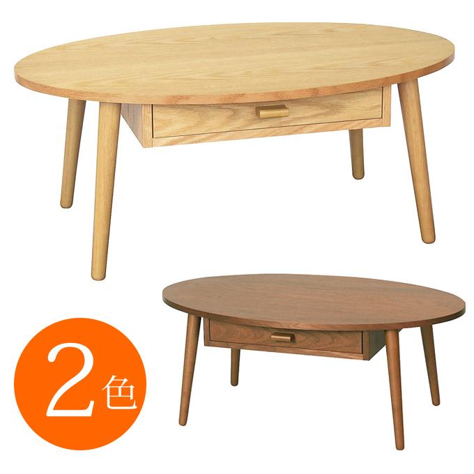 センターテーブル ローテーブル テーブル コーヒーテーブル ソファテーブル リビングテーブル ソファーテーブル 木製テーブル ウッドテーブル オーバル 楕円型 木製 天然木 木目 ナチュラル シンプル 北欧 ミッドセンチュリー カントリー おしゃれ 可愛い