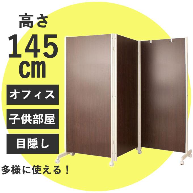 《 日本製 送料無料 》 3連 高さ145cm ダークブラウン パーテーション パーティション 間仕切り キャスター付 衝立 キャスター付きパーテーション キャスター 仕切り キャスター付き 部屋 オフィス ついたて おしゃれ 可動式 目隠し キャスター付パーテーション 壁 事務所