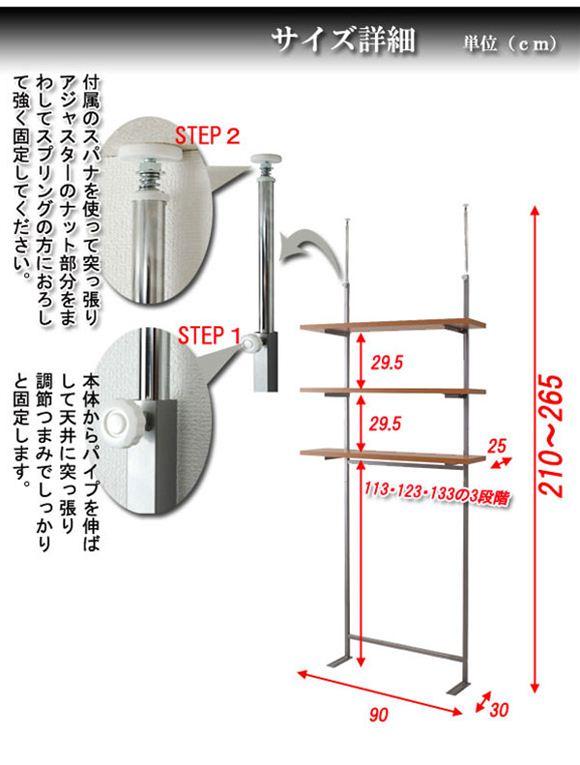 《日本製》 突っ張り 壁面収納ラック 幅90cm3段 つっぱりラック 突っ張り収納 つっぱり収納 突っ張りラック 壁面収納 ディスプレイラック オープンラック つっぱり棚 突っ張り棚 高さ調節 3段 三段 可動棚付き 日本製 おしゃれ ディスプレイ一人暮らし