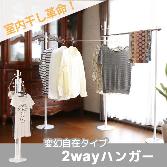 【楽天市場】《 日本製 》 2way 物干しハンガー 室内物干し 室内 ...
