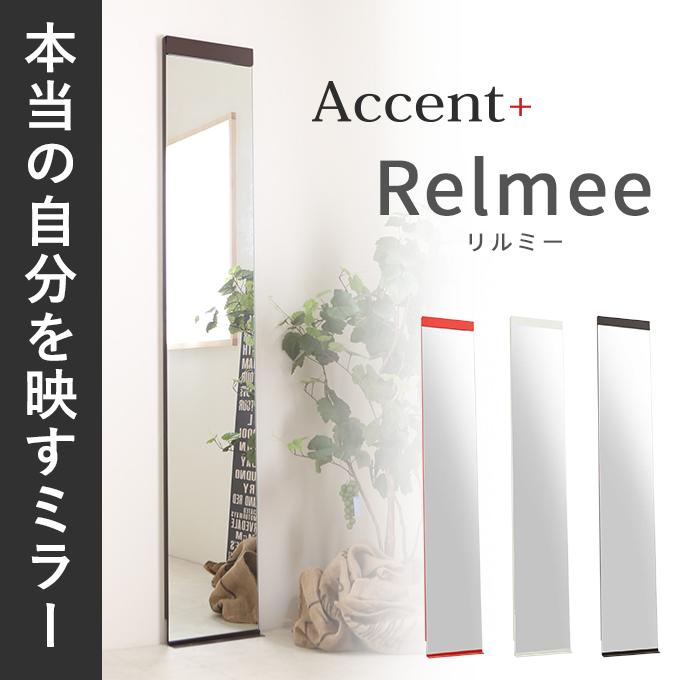 本当の自分を映し出す!『Accent+ リルミー』 壁掛け ミラー おしゃれ 姿見 ロング スタンドミラー 鏡 玄関 壁掛け鏡 全身鏡 スリム ドレッサーミラー 全身ミラー壁面ミラー シンプル ワンルーム 立てかけ 日本製 コンパクト 送料無料 30cm 180cm ノンフレーム 新生活 A+