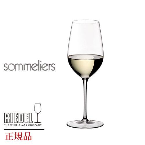 正規品 RIEDEL sommeliers リーデル ソムリエ 『ジンファンデル キアンティ クラシコ リースリング・グラン・クリュ』ワイングラス 赤 白 白ワイン用 赤ワイン用 ギフト 種類 海外ブランド 4400 父の日