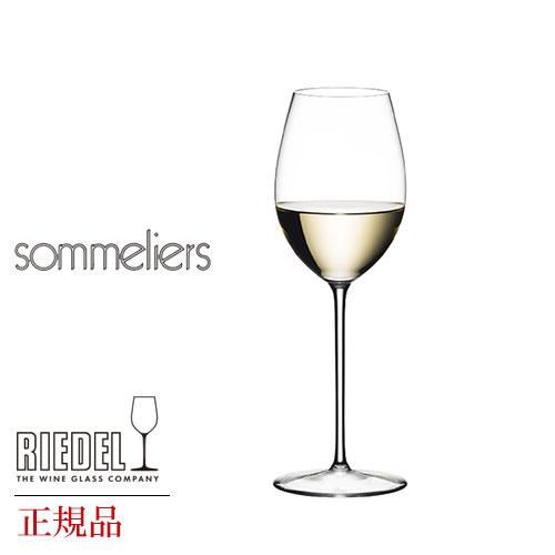 正規品 RIEDEL sommeliers リーデル ソムリエ 『ロワール』ワイングラス 赤 白 白ワイン用 赤ワイン用 ギフト 種類 海外ブランド 4400 33 wine ワイン ブルゴーニュ シャンパーニュ デキャンタ キャンティ ギフト 父の日