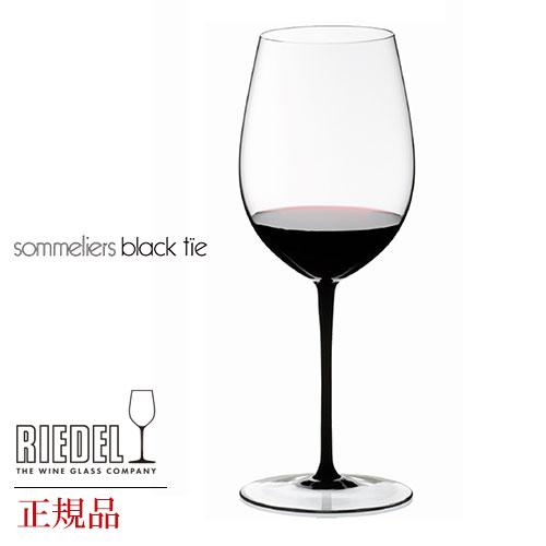 正規品 RIEDEL sommeliers black tie リーデル ソムリエ ブラック・タイ 『ボルドーグランクリュ』ワイングラス 赤 白 白ワイン用 赤ワイン用 ギフト 種類 海外ブランド 4100 父の日