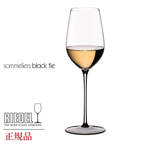 正規品 RIEDEL sommeliers black tie リーデル ソムリエ ブラック・タイ 『リースリングGC』ワイングラス 赤 白 白ワイン用 赤ワイン用 ギフト 種類 海外ブランド 4100 父の日