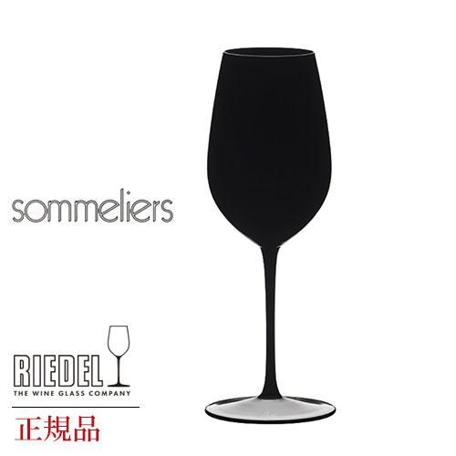 正規品 RIEDEL リーデル 『ブラインド・ティスティング・グラス』ワイングラス 赤 白 白ワイン用 赤ワイン用 ギフト 種類 海外ブランド 8400 15sommeliersblacktie ソムリエブラック・タイ wine ワイン グラス ソムリエ 父の日