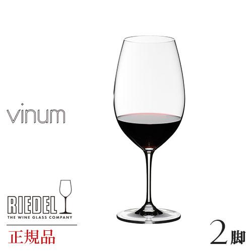 正規品 RIEDEL vinum リーデル ヴィノム 『シラー 2脚セット』ワイングラス ペア 赤 白 白ワイン用 赤ワイン用 ギフト 種類 海外ブランド 6416 30 wine ワイン セット クリスタル ペア グラス シャンパングラス シャンパーニュ デキャンタ 父の日