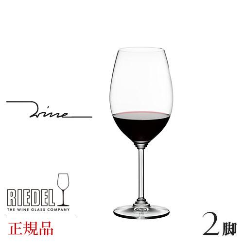 正規品 RIEDEL wine リーデル ワイン 『シラー シラーズ 2脚セット』ワイングラス ペア 赤 赤ワイン用 ギフト 種類 海外ブランド 6448 30シラーズ2脚セット セット クリスタル ペア シャンパングラス シャンパーニュ 父の日