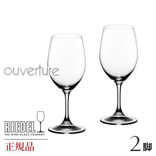 正規品 RIEDEL ouverture リーデル オヴァチュア 『ホワイトワイン 2脚セット』ワイングラス ペア 白 白ワイン用 ギフト 種類 海外ブランド 6408 5 wine ワイン セット クリスタル ペア シャンパングラス シャンパーニュ 父の日